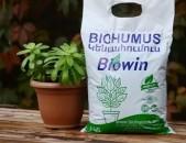 Կենսահումուս - Biohumus - Vermicompost