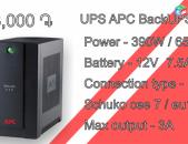 Ups APC 650