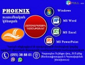 Համակարգչային - օպերատորական դասընթացներ - windows, word, excel, powerpoint