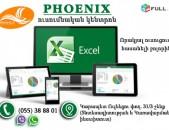 Excel ծրագրի ուսուցում