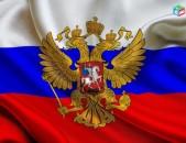 Ռուսերենի դասընթացներ