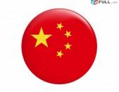 Չինարեն լեզվի դասընթաց առանց տարիքային սահմանափակման
