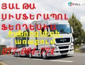 Երևան-ՍԵՎԱՍՏՈՊՈԼ-ԲԵՌՆԱՓՈԽԱԴՐՈՒՄՆԵՐ