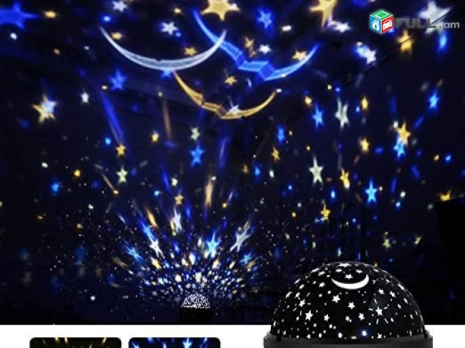 Լամպ աստղային երկինք