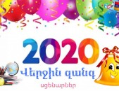 Verjin zangi nor scenarner / Վերջին զանգի սցենար 2020