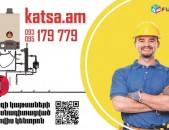 Կատարում ենք գազի կաթսաների վերանորոգում ,  Katsa.am