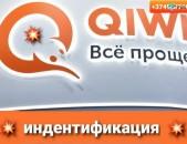 Katarum enq qiwi verifikacita, կատարում ենք qiwi նույնականացում