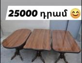 Սեղան