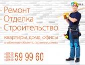 Ցանկացած տեսակի շինարարական աշխատանքներ Երևանում և մարզերում