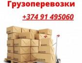 Երևան Սոչի Բեռնափոխադրում
