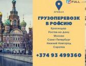 Բեռնափոխադրում,բեռներ,ծանրոցներ,Մոսկվա