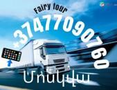 Երևան Մոսկվա բեռնափոխադրում