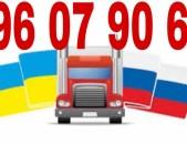 Erevan Rostov Bernapoxadrum ☎️✔️(094)-09-07-60 ☎️✔️(041) 09-07-60
