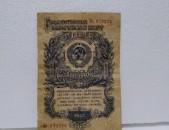 Հին սովետական թղթադրամ 1947թ.