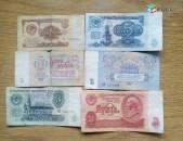 Սովետական թղթադրամներ։