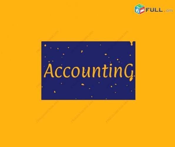 Հաշվապահական ծառայություններ, հաշվապահություն, հաշվապահ, hashvapahutyun, hashvapah