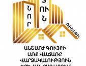 Կաջակցենք վարձակալել Ձեր Կոմերցիոն տարածքը Երևանում