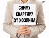 Վարձով տուն կամ բնակարան: Сниму квартиру: Vardzov bnakaran kam tun
