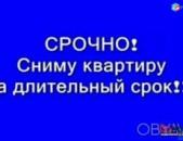 Կվարձակալենք ցանկացած բնակարան Երևանում ԵՐԿԱՐԱԺԱՄԿԵՏ