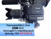Panasonic AF101E camera + Lumix 14-140mm f4.0-5.8 OIS lens