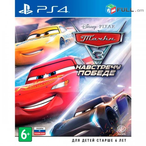Тачки 3 : Навстречу победе, Cars 3 : Driven to Win (RUS) Playstation 4