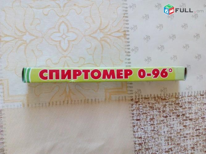 Սպիրտոմեր spirtomer Спиртомер градусник 0-96 Rusakan, Gradusnik, գրադուսնիկ