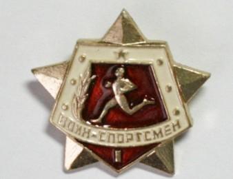Знак значок ссср - воин спортсмен