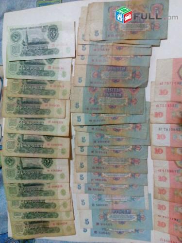 Վաճառում եմ Սովետական թղթադրամ ռուբլիներ, советские бумажные деньги СССР