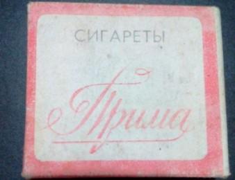 Prima sigaret cxaxot прима сигареты Sovetakan kolekcionni sigaretner