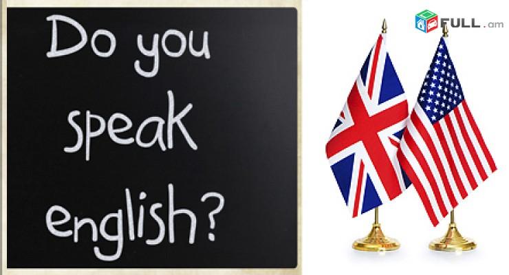 Anglereni  dasyntacner daser  անգլերենի դասընթացներ դասեր