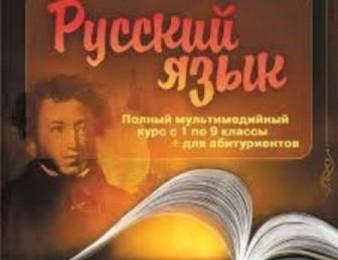 Rusereni dasyntacner daser Ռուսերենի դասընթացներ դասեր