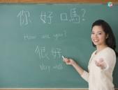 Chineren das@ntacner daser usucum usum - չիներեն դասընթացներ դասեր ուսուցում ուսում