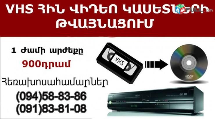 VHS կասետից DVD դիսկ թվայնացում SVHS / Mini DV / Hi8 / Video8 / Digital8