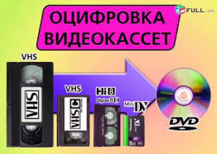 VHS kaseti tvaynacum digit vhs to dvd hi8 / 8mm / mini dv / svhs