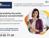 Dasaxos. Am»-ը ուսուցիչների, դասախոսների և դասուցույցների առաջին մասնագիտական առցանց համայնք է Հայաստանում: