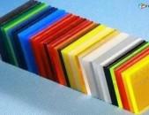 Օրգանական ապակի տարբեր գույների 4մմ
