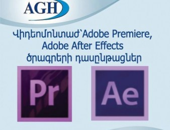 Adobe Premiere Pro, Adobe After Effects-ի դասընթացներ