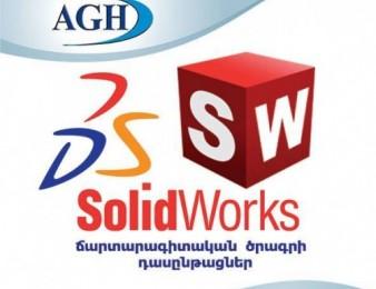 SolidWorks-ի դասընթաց