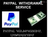 Paypal Withdraw and funding Service, կանխիկացում և լիցքավորում