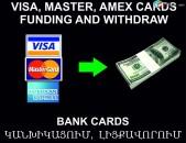 Visa, Master, AMEX Withdraw and funding Service, կանխիկացում և լիցքավորում Ծառայություն