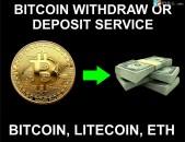 Bitcoin Withdraw and Funding Service, կանխիկացում և լիցքավորում Ծառայություն