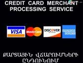Bank Cards Processing Merchant Service Worldwide, Քարտային փոխանցեւմների ընդունում