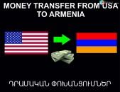 Money trasnfer from USA to Armenia, Դրամական Փոխանցումներ