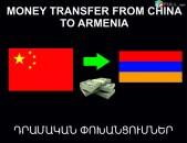 Money trasnfer from China to Armenia, Դրամական Փոխանցումներ