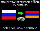 Money trasnfer from Russia to Armenia, Դրամական Փոխանցումներ