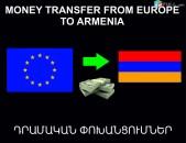 Money trasnfer from Europe to Armenia, Դրամական Փոխանցումներ