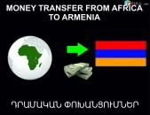 Money trasnfer from Africa to Armenia, Դրամական Փոխանցումներ