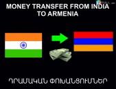 Money trasnfer from India to Armenia, Դրամական Փոխանցումներ