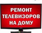 Հեռուստացույցների վերանորոգում Herustacuycneri veranorogum LED LCD SMART Plasma TV