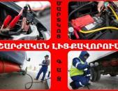Ավտո օգնություն / avto ognutyun ճանապարհին շարժական(sharjakan)